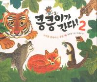 킁킁이가 간다. 2: 고기를 좋아하는 동물(우리나라 야생동물)(양장본 HardCover)