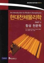 현대천체물리학 PART 2:  항성 천문학(2판)