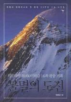 불멸의 도전: 히말라야 8000미터급 16좌 완등 기록  ((모서리 긁힘 있슴))