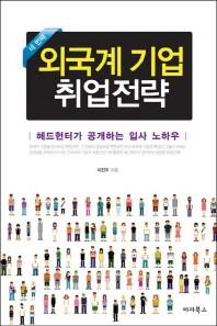 외국계 기업 취업전략(4판)