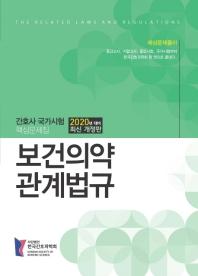 보건의약관계법규(2020)(개정판)