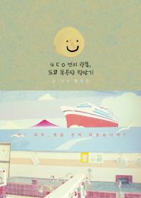 450엔의 행복 도쿄 목욕탕 탐방기