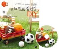 친절한 엄마표 펠트 장난감 DIY(DVD 동영상 강의로 쉽게 배우는)(DVD1장포함)(친절한 DIY 교과서 19)