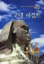 고대 이집트(콩닥콩닥 고대사 시간여행 7)(양장본 HardCover)
