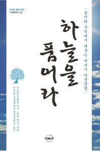 하늘을 품어라(논어와 경영 시리즈 1)