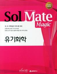 유기화학(의 치 약학입문 자격시험 대비)(2012)(Sol Mate Magic)