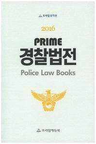 경찰법전(2016)(Prime) #