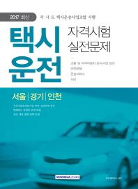 택시운전 자격시험 실전문제(서울 경기 인천)(2017)