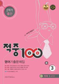 중학 영어 중3-2 중간 기출문제집(천재 김진완)(2017)