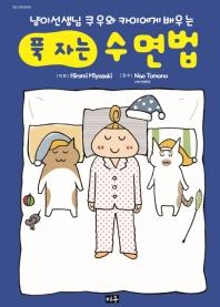 푹 자는 수면법(냥이선생님 쿠우와 카이에게 배우는)