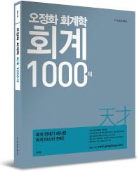 회계 1000제(2014)(오정화 회계학) #
