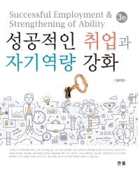 성공적인 취업과 자기역량 강화(3판)