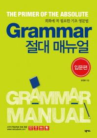 Grammar 절대 매뉴얼(입문편)
