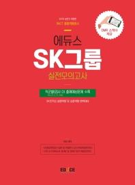 SK그룹 종합역량검사 실전모의고사(2019)