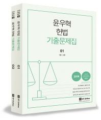 윤우혁 헌법 기출문제집(2018)(전2권)