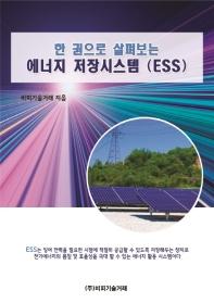 에너지 저장시스템(ESS)(한 권으로 살펴보는)