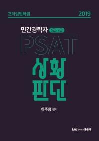 민간경력자 5급, 7급 PSAT 상황판단(2019)