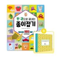 한 권으로 끝내는 종이접기(개정증보판)(길벗스쿨 놀이책)