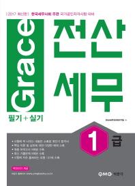 전산세무 1급 필기+실기(2017)(Grace)