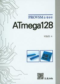 ATmega128(PROVSM을 활용한)