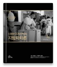 신용한 Compass 지방자치론 7급(2019)(양장본 HardCover)