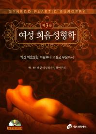 여성 회음 성형학