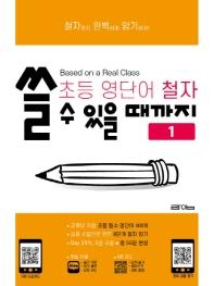 초등 영단어 철자 쓸 수 있을 때까지. 1