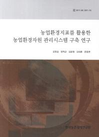 농업환경지표를 활용한 농업환경자원 관리시스템 구축 연구(C 2011-28)
