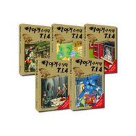 [조선북스] 타이거 수사대 T.I.4 시즌 1 사건명 시리즈 1 - 5권  ((전5권 45000원))