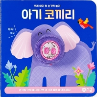 아기 코끼리(우리 아이 첫 손가락 놀이 5)(보드북)