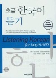 초급 한국어 듣기 (Audio-CD 포함)