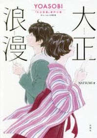 大正浪漫 YOASOBI「大正浪漫」原作小說 BLU-RAYつき限定版