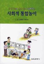 사회적 통합놀이(장애아동과 일반아동이 함께하는)