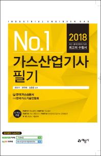 가스산업기사 필기(2018)(No. 1)