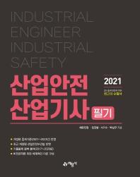 산업안전산업기사 필기(2021)(13판)