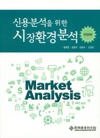 시장환경분석(신용분석을 위한)(전정판 8판)