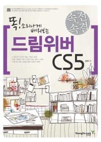 드림위버 CS5(속전속결)(똑 소리나게 배워보는)