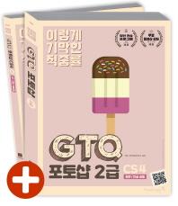 GTQ 포토샵 2급(CS4)(이기적 in)