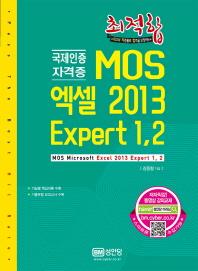 MOS 엑셀 2013 Expert 1,2(최적합)