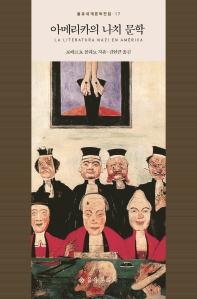 아메리카의 나치 문학(을유세계문학전집 17)(양장본 HardCover)