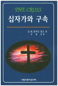 십자가와 구속 #