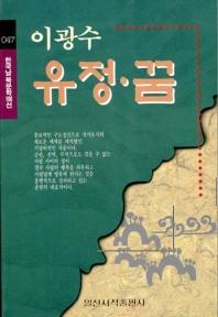 유정.꿈(한국남북문학100선 47)