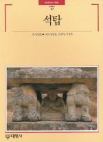 석탑(빛깔있는책들 47)