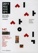 최신시사상식 147집(2011)