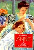 그린게이블즈 빨강머리 앤 Anne. 3