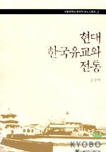 현대 한국유교와 전통(한국학 모노그래프 2)