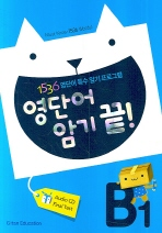 영단어 암기 끝 B1(CD1장포함)(영단어 암기 끝!)