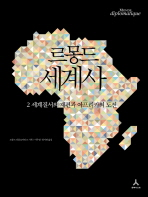 르몽드 세계사. 2: 세계질서의 재편과 아프리카의 도전