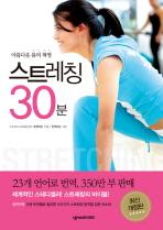 스트레칭 30분(2판)