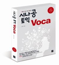 시나공 토익 Voca(개정판)